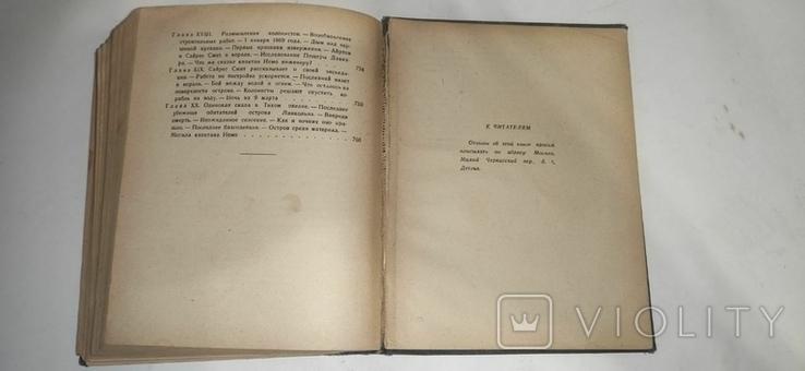 Жюль Верн. Таинственный остров 1949г, фото №5