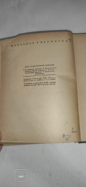 Жюль Верн. Таинственный остров 1949г, фото №6