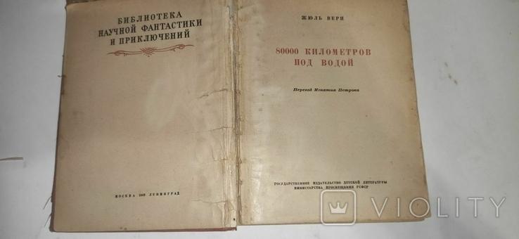 """Жюль Верн """"80000 километров под водой"""" 1949г, фото №4"""