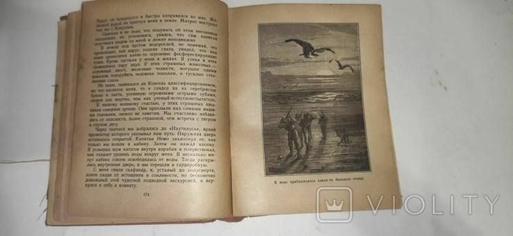 """Жюль Верн """"80000 километров под водой"""" 1949г, фото №5"""