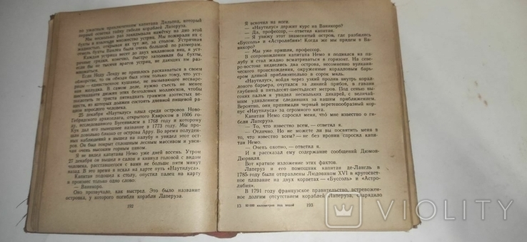 """Жюль Верн """"80000 километров под водой"""" 1949г, фото №6"""