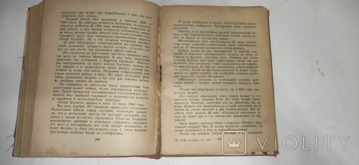 """Жюль Верн """"80000 километров под водой"""" 1949г, фото №8"""
