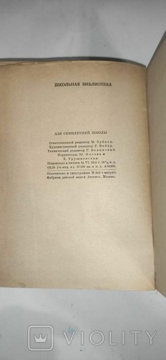 """Жюль Верн """"80000 километров под водой"""" 1949г, фото №9"""