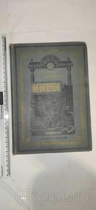 """Литературные приложения """"Нивы"""" 1908 г  Том 1, фото №2"""
