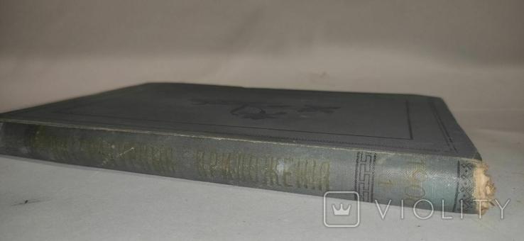 """Литературные приложения """"Нивы"""" 1908 г  Том 1, фото №3"""