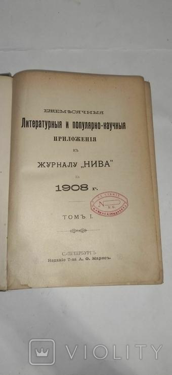 """Литературные приложения """"Нивы"""" 1908 г  Том 1, фото №6"""