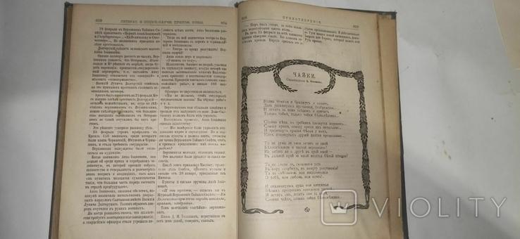 """Литературные приложения """"Нивы"""" 1908 г  Том 1, фото №9"""