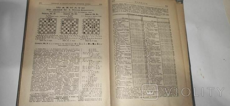 """Литературные приложения """"Нивы"""" 1908 г  Том 1, фото №10"""