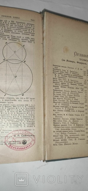 """Литературные приложения """"Нивы"""" 1908 г  Том 1, фото №11"""