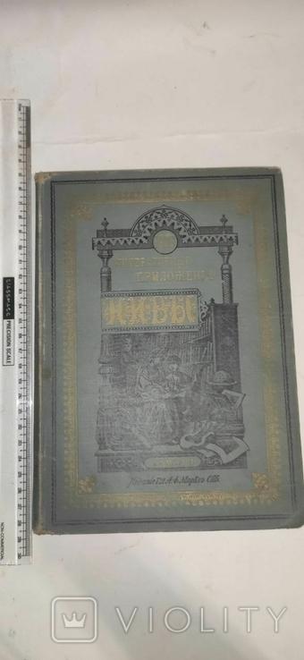 """Литературные и научно-популярные приложения """"Нивы"""" 1908 г  Том 2, фото №2"""