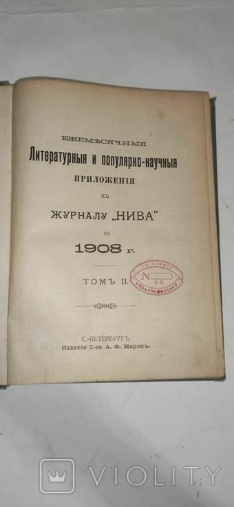 """Литературные и научно-популярные приложения """"Нивы"""" 1908 г  Том 2, фото №5"""