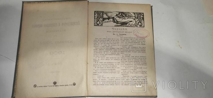 """Литературные и научно-популярные приложения """"Нивы"""" 1908 г  Том 2, фото №7"""
