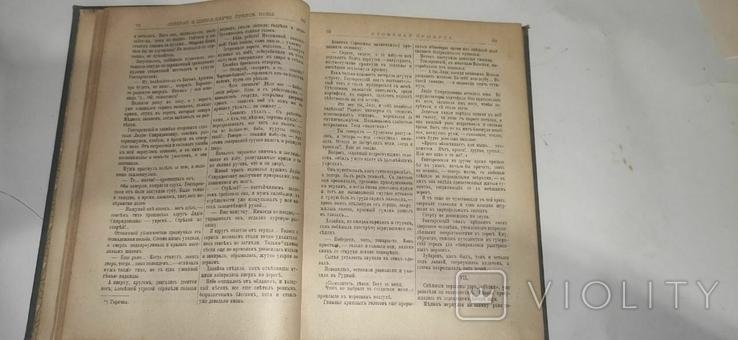 """Литературные и научно-популярные приложения """"Нивы"""" 1908 г  Том 2, фото №8"""