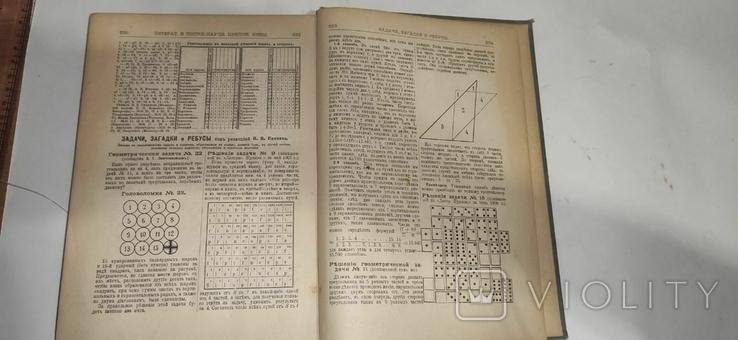 """Литературные и научно-популярные приложения """"Нивы"""" 1908 г  Том 2, фото №9"""