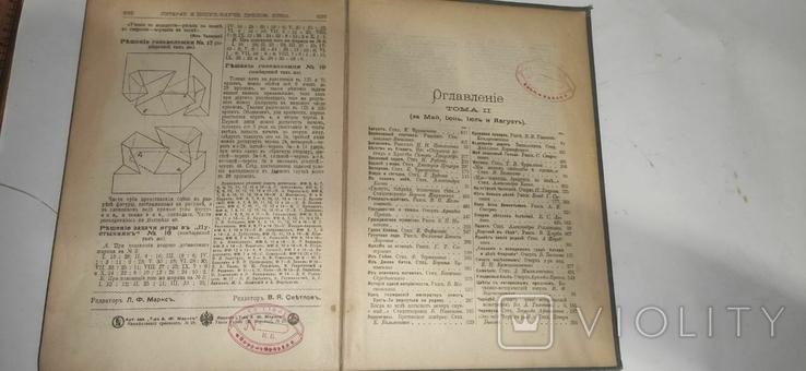 """Литературные и научно-популярные приложения """"Нивы"""" 1908 г  Том 2, фото №10"""