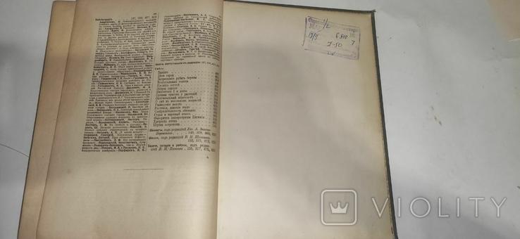 """Литературные и научно-популярные приложения """"Нивы"""" 1908 г  Том 2, фото №11"""