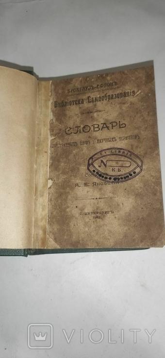 Словарь иностранных слов и научных терминов. А.Е. Яновский 1905 г., фото №4