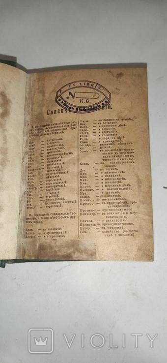 Словарь иностранных слов и научных терминов. А.Е. Яновский 1905 г., фото №5