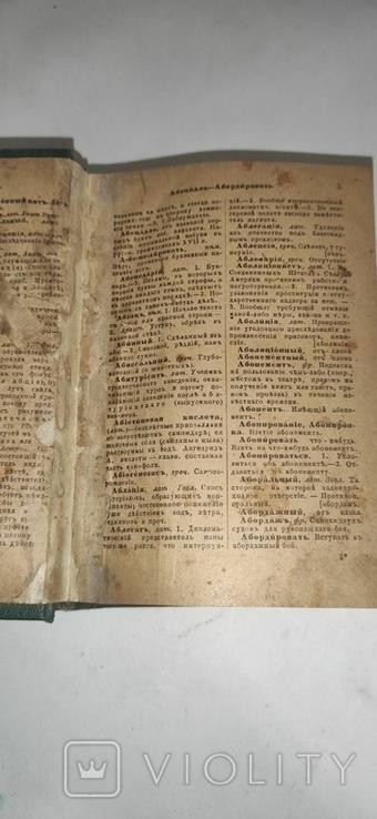 Словарь иностранных слов и научных терминов. А.Е. Яновский 1905 г., фото №6