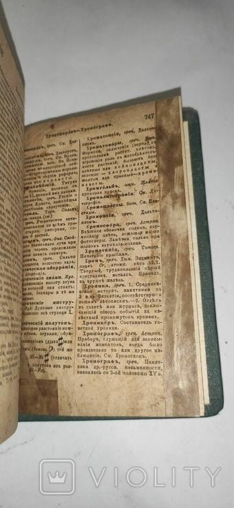 Словарь иностранных слов и научных терминов. А.Е. Яновский 1905 г., фото №8