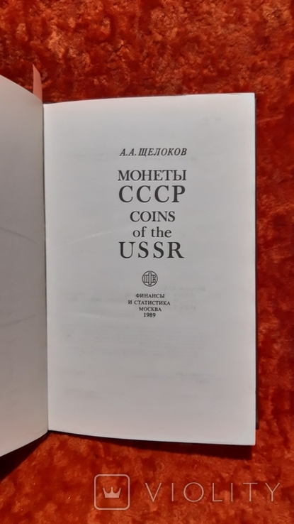 МонетЫ СССР Щелоков.А.А. (1228), фото №3