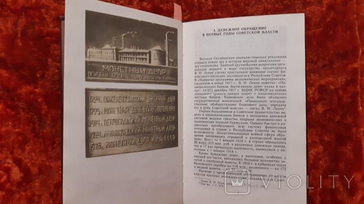МонетЫ СССР Щелоков.А.А. (1228), фото №5