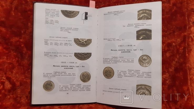 МонетЫ СССР Щелоков.А.А. (1228), фото №6