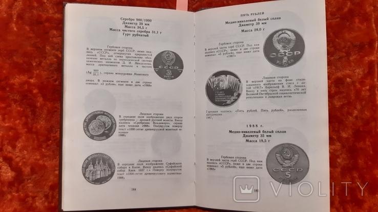 МонетЫ СССР Щелоков.А.А. (1228), фото №8
