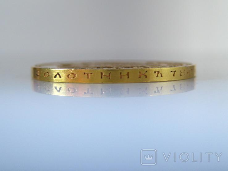 10 рублей 1901 г. АР, фото №6