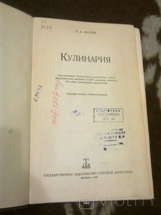Кулинария, изд-во: Торговой литературы, Москва - 1955, тираж 60 тыс., фото №3