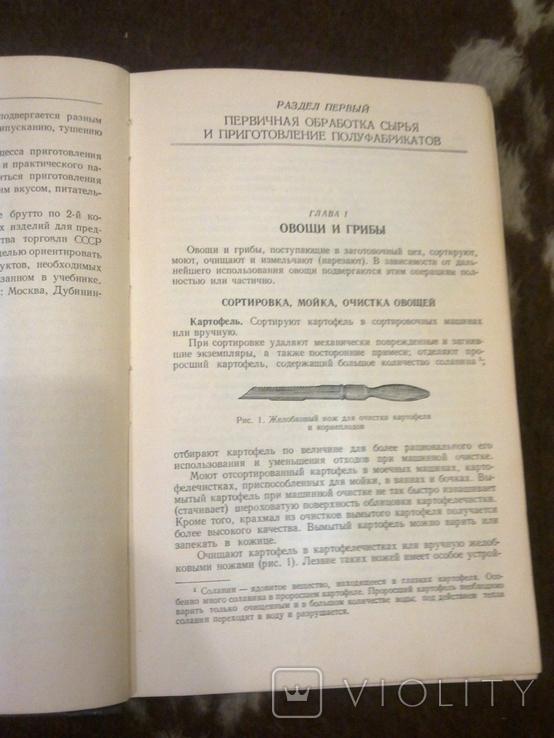 Кулинария, изд-во: Торговой литературы, Москва - 1955, тираж 60 тыс., фото №4