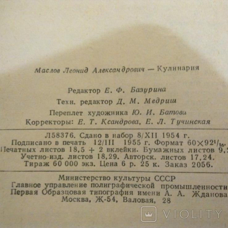 Кулинария, изд-во: Торговой литературы, Москва - 1955, тираж 60 тыс., фото №10
