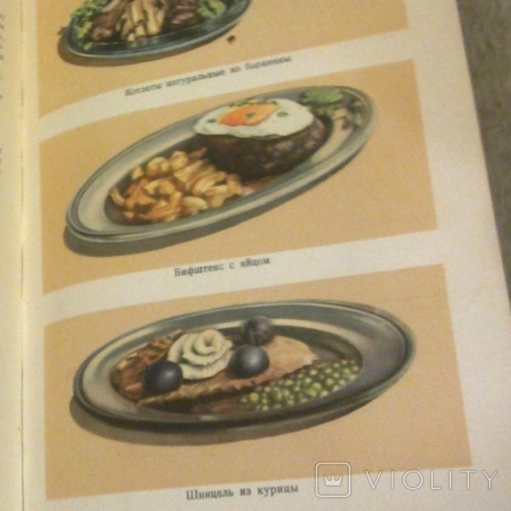 Кулинария, изд-во: Торговой литературы, Москва - 1955, тираж 60 тыс., фото №13