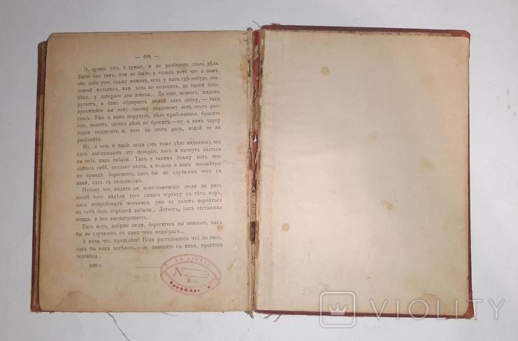 """""""Очерки и разсказы""""  В.Г. Короленко 1896 год, фото №3"""