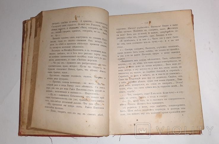 """""""Очерки и разсказы""""  В.Г. Короленко 1896 год, фото №4"""