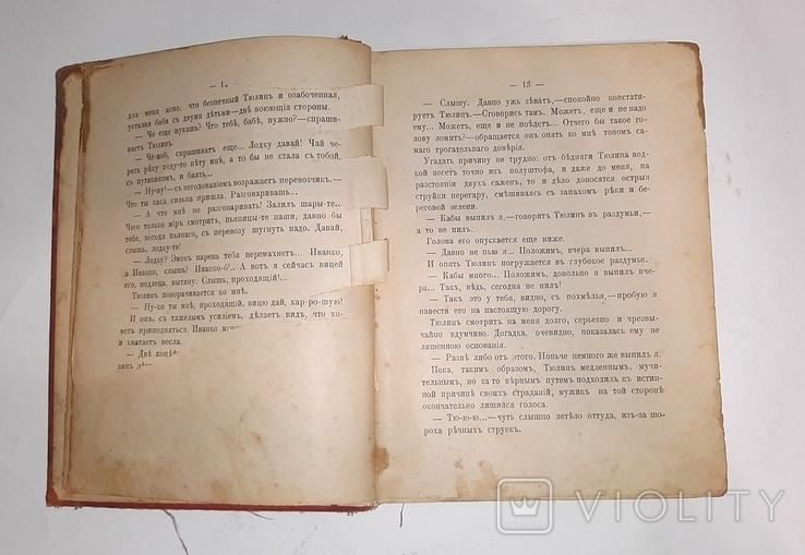 """""""Очерки и разсказы""""  В.Г. Короленко 1896 год, фото №5"""