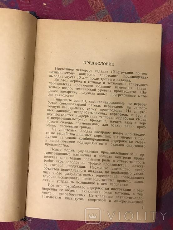 Спиртовое производство Инструкция по технохимическому контролю Тираж1500, фото №4
