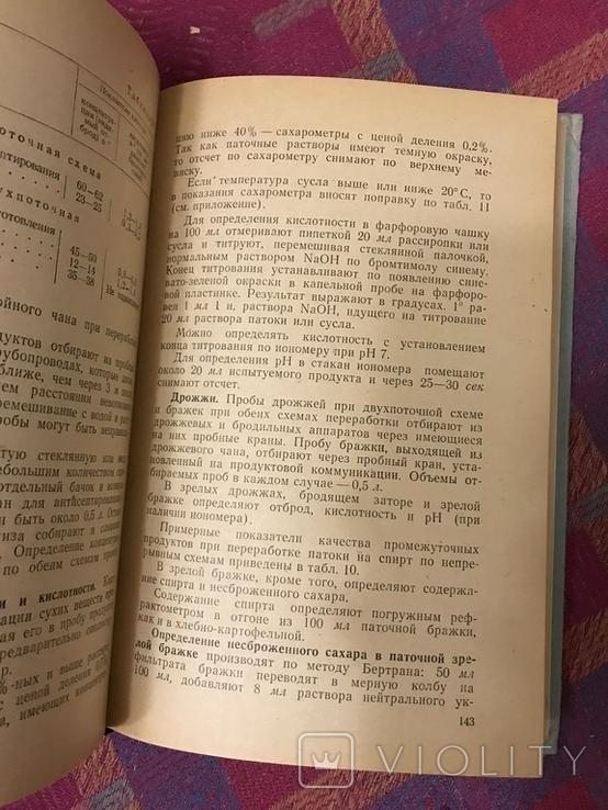 Спиртовое производство Инструкция по технохимическому контролю Тираж1500, фото №5