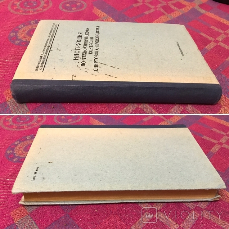 Спиртовое производство Инструкция по технохимическому контролю Тираж1500, фото №12