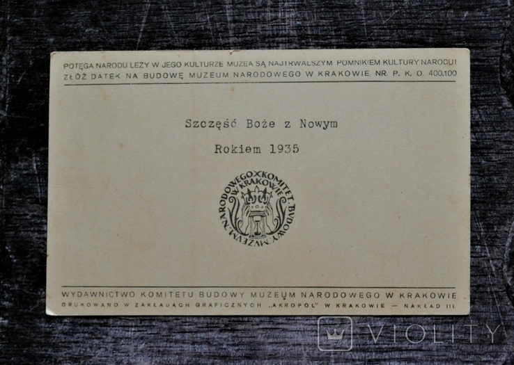 Старинная фотооткрытка: Project Gmachu Muzeum Narodowego w Krakowie. 1935 год., фото №4