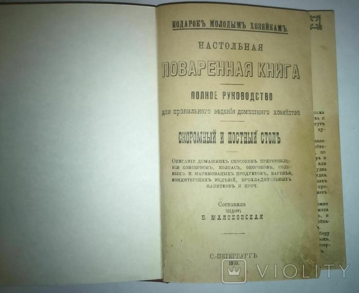 Настольная поваренная книга. Полное руководство. сост. Е. Малаховская. 1910 год, фото №2