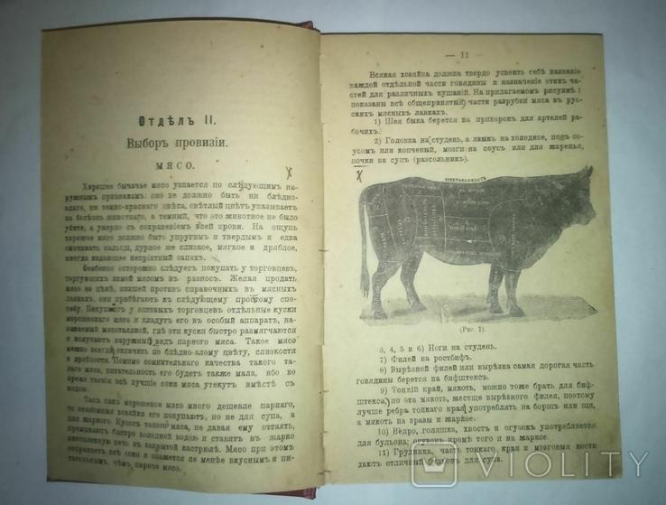 Настольная поваренная книга. Полное руководство. сост. Е. Малаховская. 1910 год, фото №5