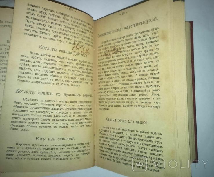 Настольная поваренная книга. Полное руководство. сост. Е. Малаховская. 1910 год, фото №10