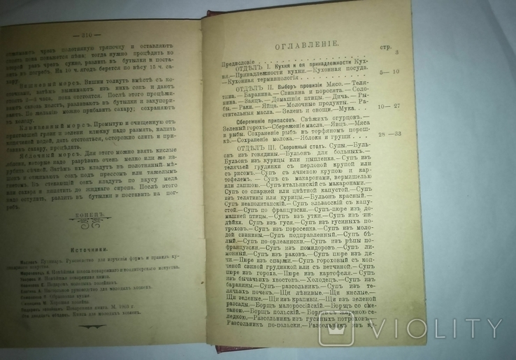 Настольная поваренная книга. Полное руководство. сост. Е. Малаховская. 1910 год, фото №11