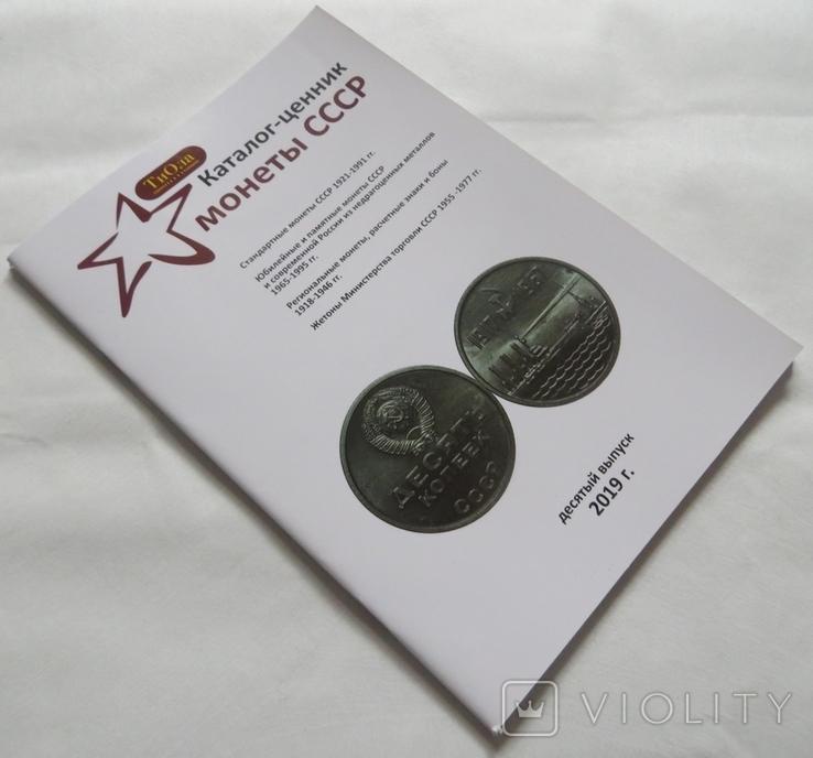 Каталог-цінник монети СРСР 1921-1991 рр. 10 випуск, 2019 р., фото №2