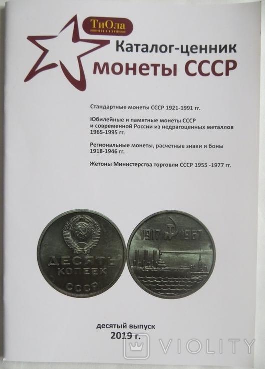 Каталог-цінник монети СРСР 1921-1991 рр. 10 випуск, 2019 р., фото №3