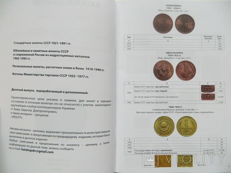 Каталог-цінник монети СРСР 1921-1991 рр. 10 випуск, 2019 р., фото №5