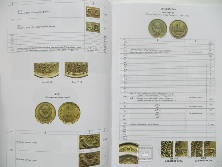 Каталог-цінник монети СРСР 1921-1991 рр. 10 випуск, 2019 р., фото №6