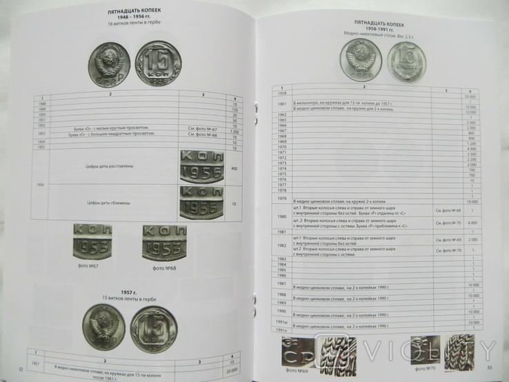 Каталог-цінник монети СРСР 1921-1991 рр. 10 випуск, 2019 р., фото №9
