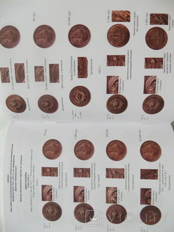 Каталог-цінник монети СРСР 1921-1991 рр. 10 випуск, 2019 р., фото №13
